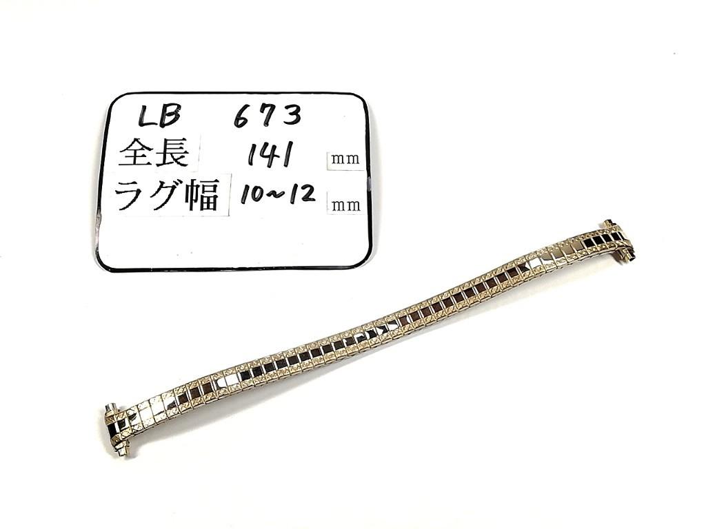【Speidel】 当時もの USA レディースウォッチブレス 伸縮タイプ 女性用腕時計バンド アンティークウォッチ/ビンテージウォッチに LB673_画像7