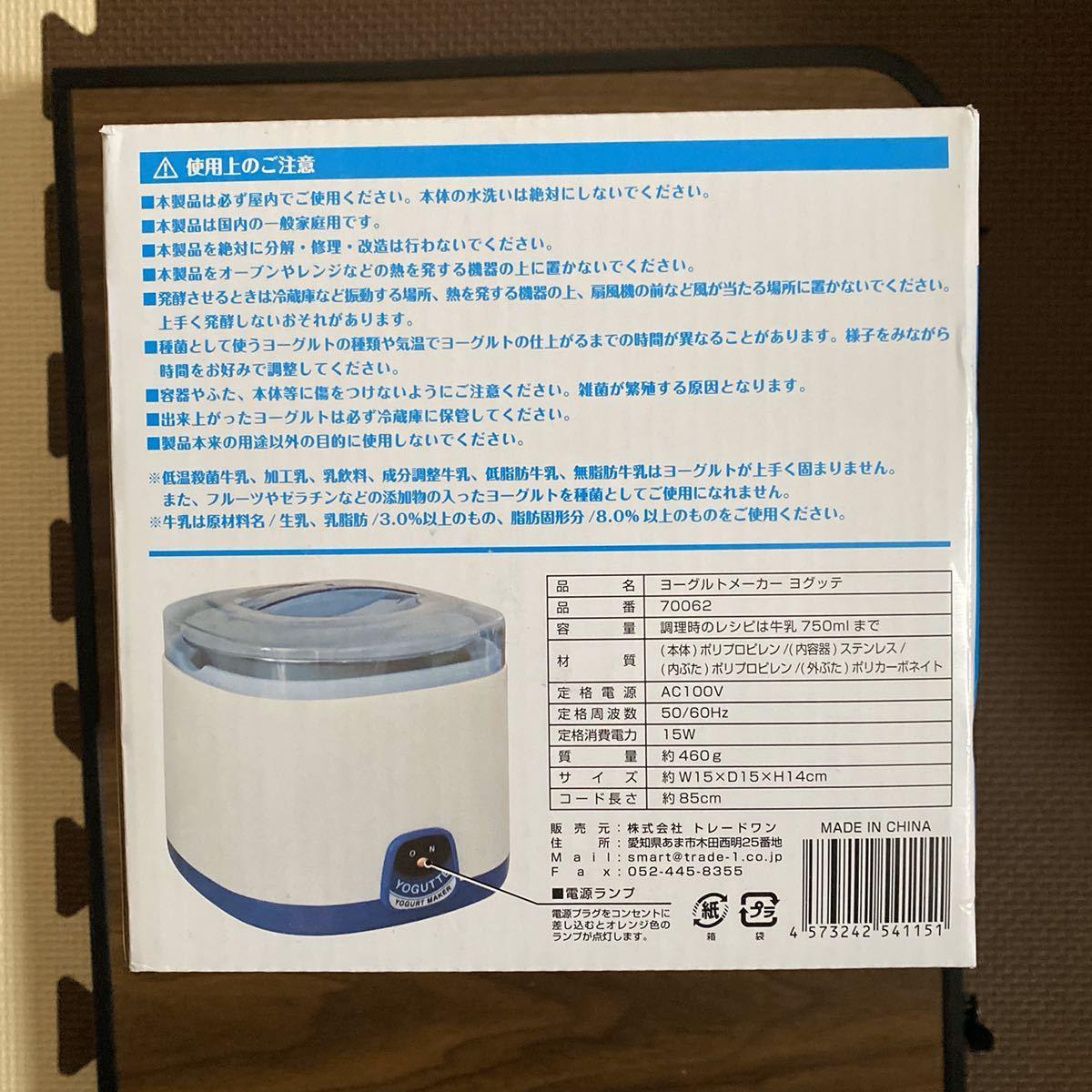 新品 ヨーグルトメーカー ヨグッテ yogutte おうちごはん_画像2