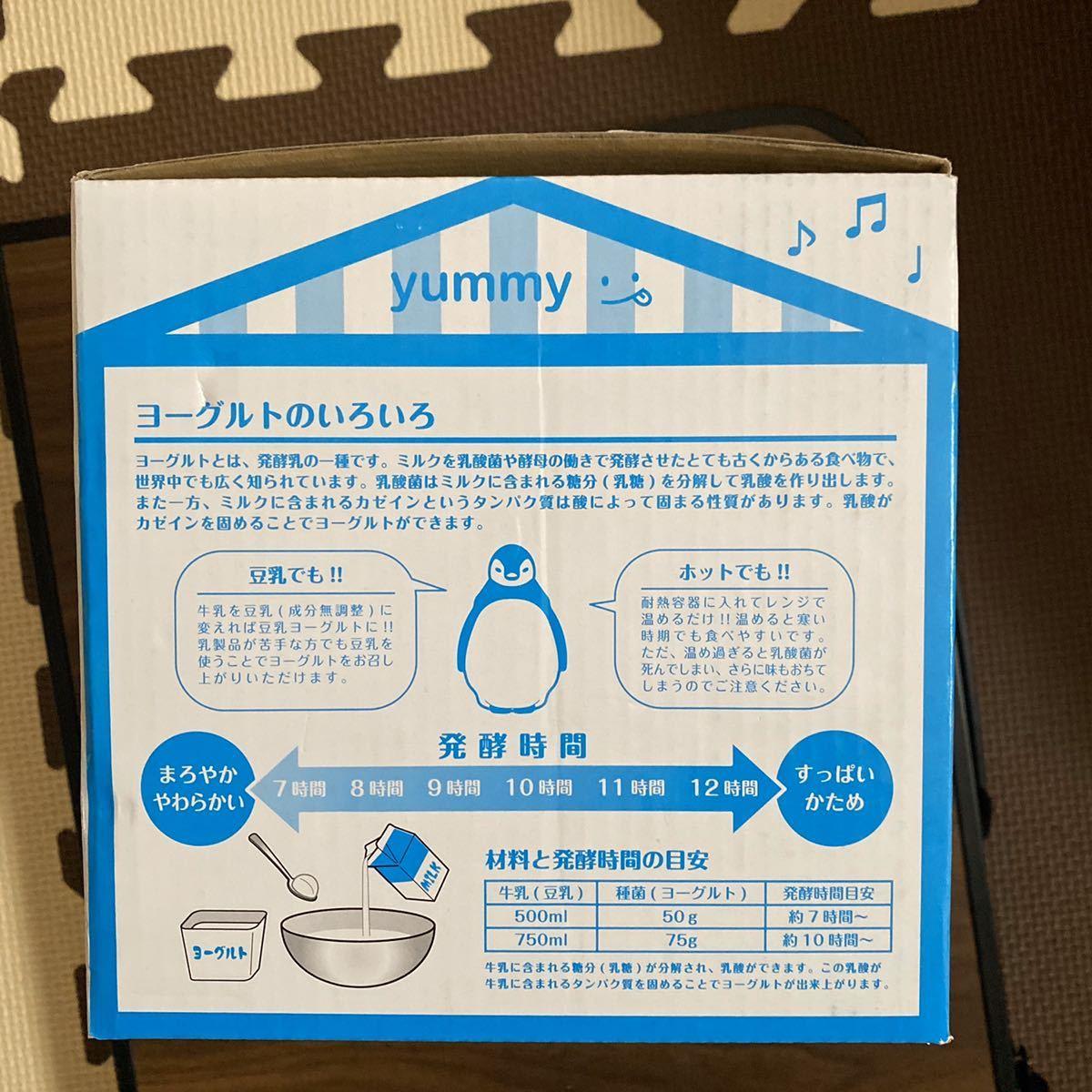 新品 ヨーグルトメーカー ヨグッテ yogutte おうちごはん_画像3