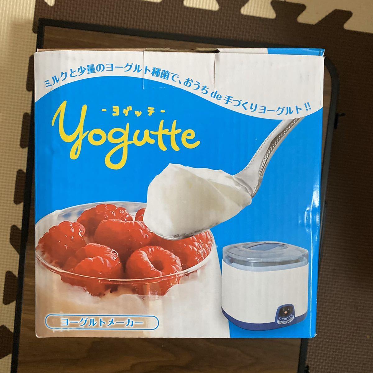 新品 ヨーグルトメーカー ヨグッテ yogutte おうちごはん_画像1