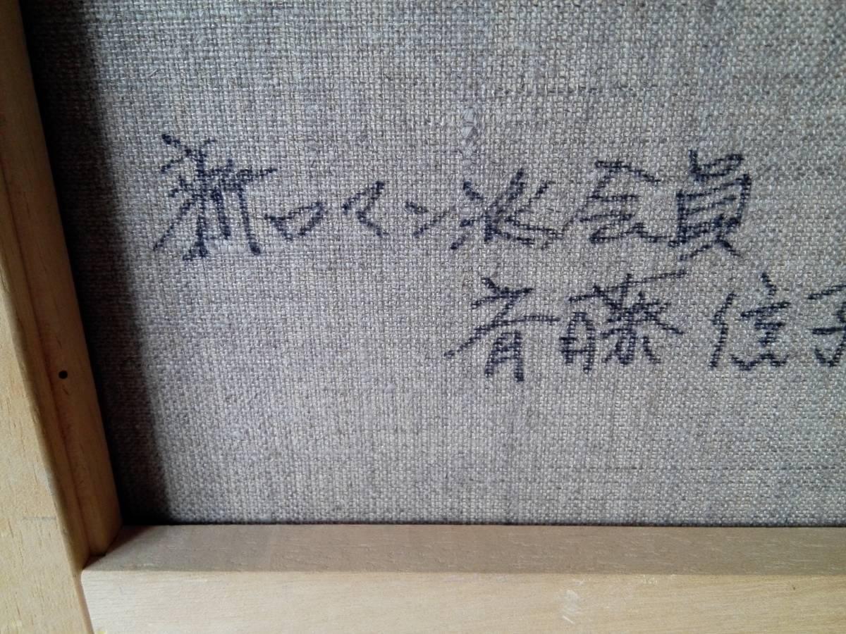 斉藤信子 油絵 油彩画 絵画  風景画 50㎝ 木製ガラス額入り_画像10