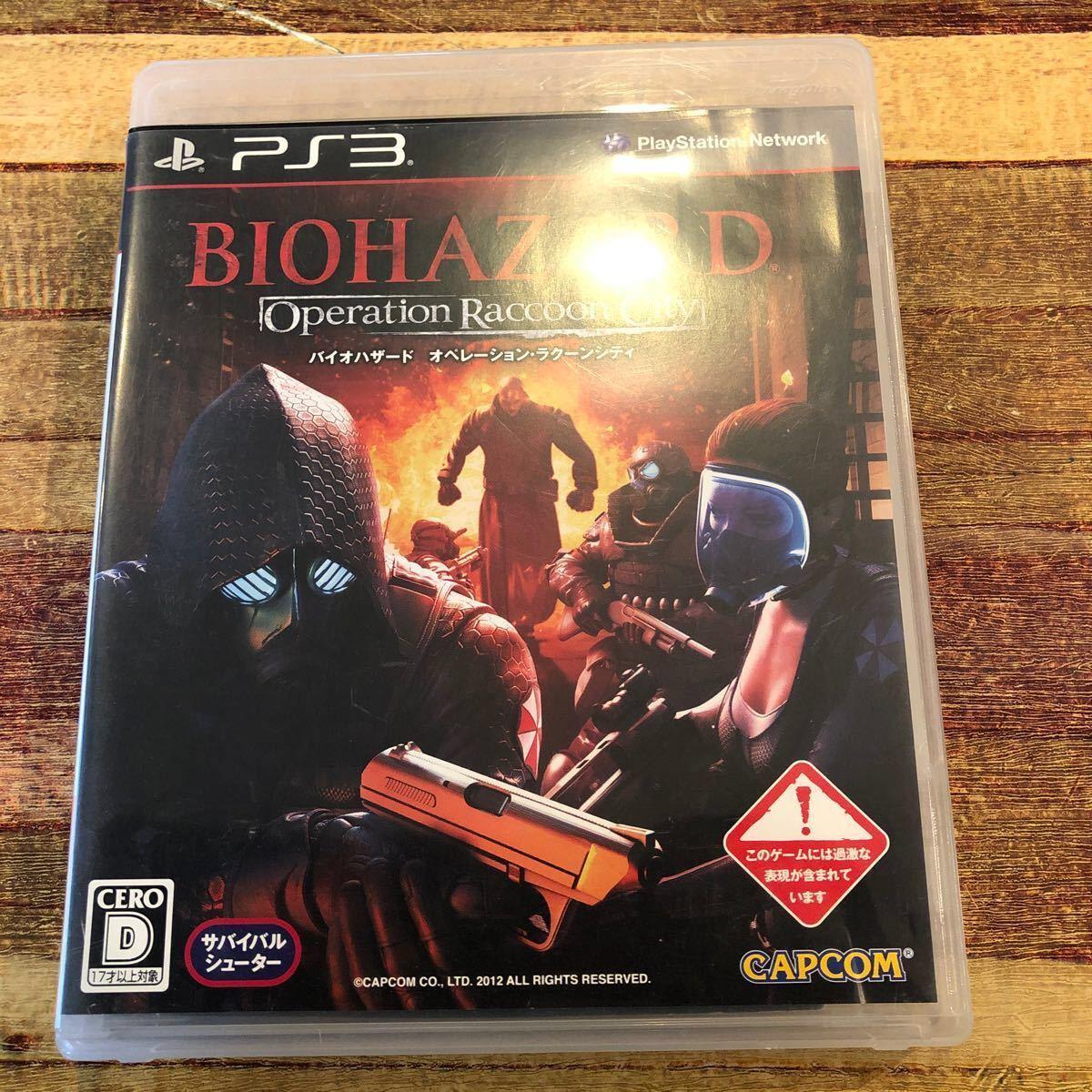 PS3ソフト バイオハザードとバイナリードメイン