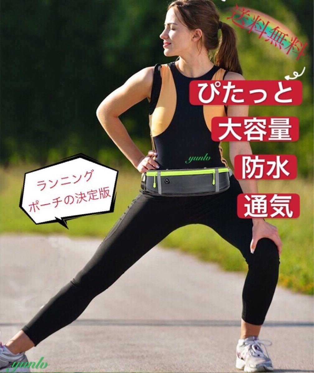 ランニングバッグ ランニングバック ジョギング ポーチ ウエストランニングポーチ