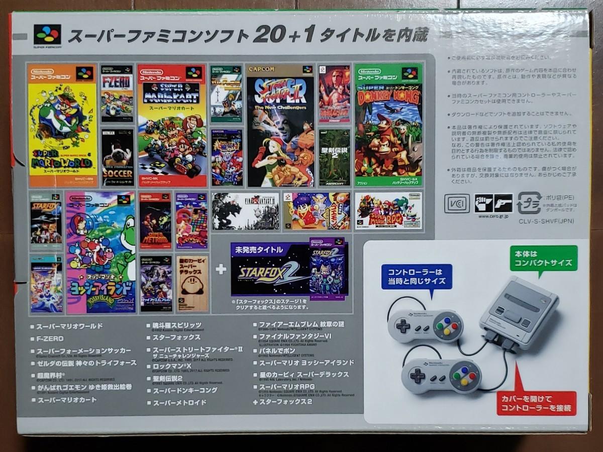 ニンテンドー クラシックミニ スーパーファミコン Nintendo 任天堂