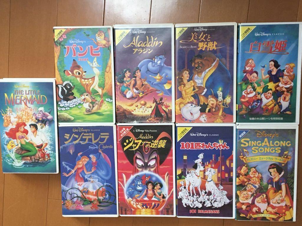 ディズニー ビデオテープ 映画 VHS リトルマーメイド シンデレラ アラジン バンビ 白雪姫 101匹わんちゃん 美女と野獣 美品_画像1