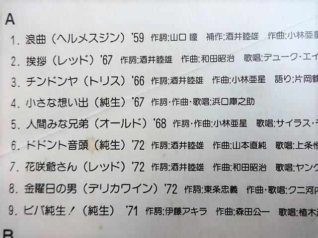 ■4F848 Suntory All Songs on Parade サントリーCMソング集 8インチLP イラスト柳原良平 山口瞳 小林亜星 加山雄三 サミーデイイビスJr,他_画像2
