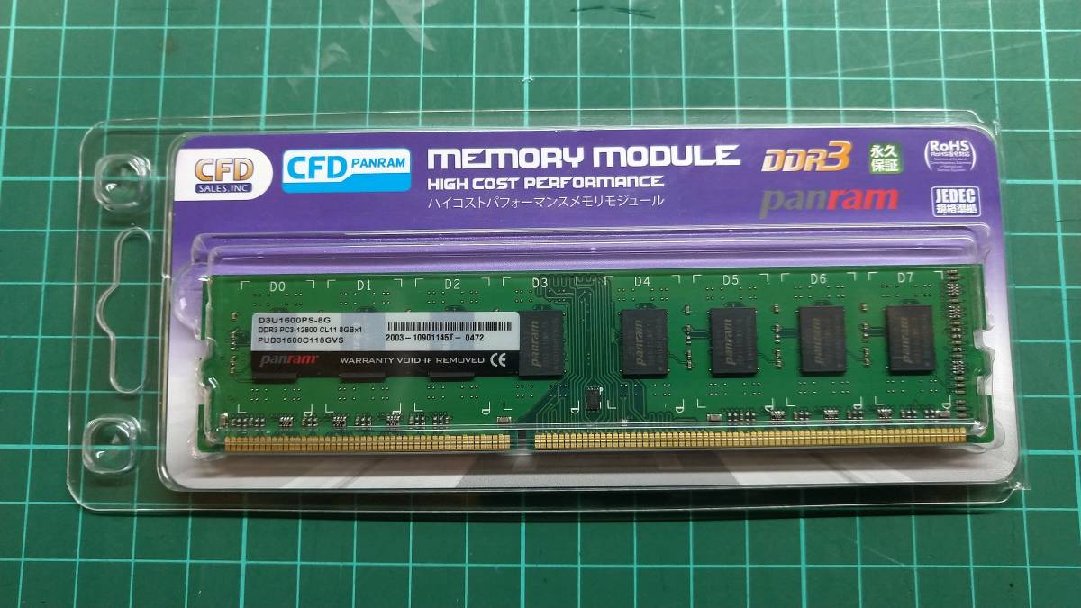 CFD PANRAM DDR3 PC-12800-CL11 8GBx1(開封品)D3U1600PS-8G