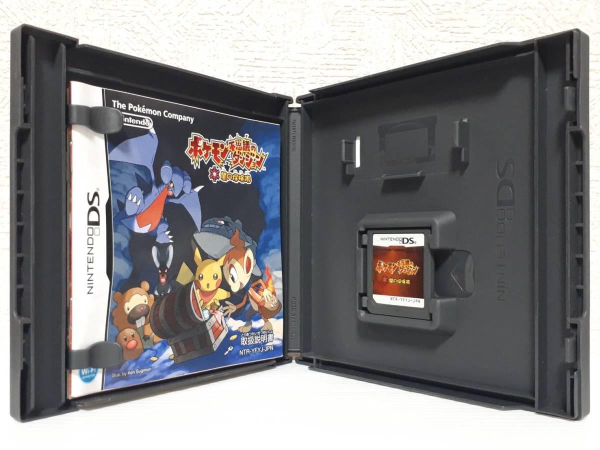 中古☆DS ポケモン不思議のダンジョン 闇の探検隊 送料無料 3DSでも 箱 説明書 付き ポケットモンスター