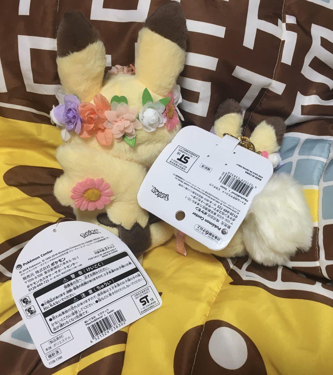 ポケットモンスター ぬいぐるみ チャーム付きマスコット Pikachu&Eievui's Easter ピカチュウ セット イースター ポケモンセンター限定_画像2
