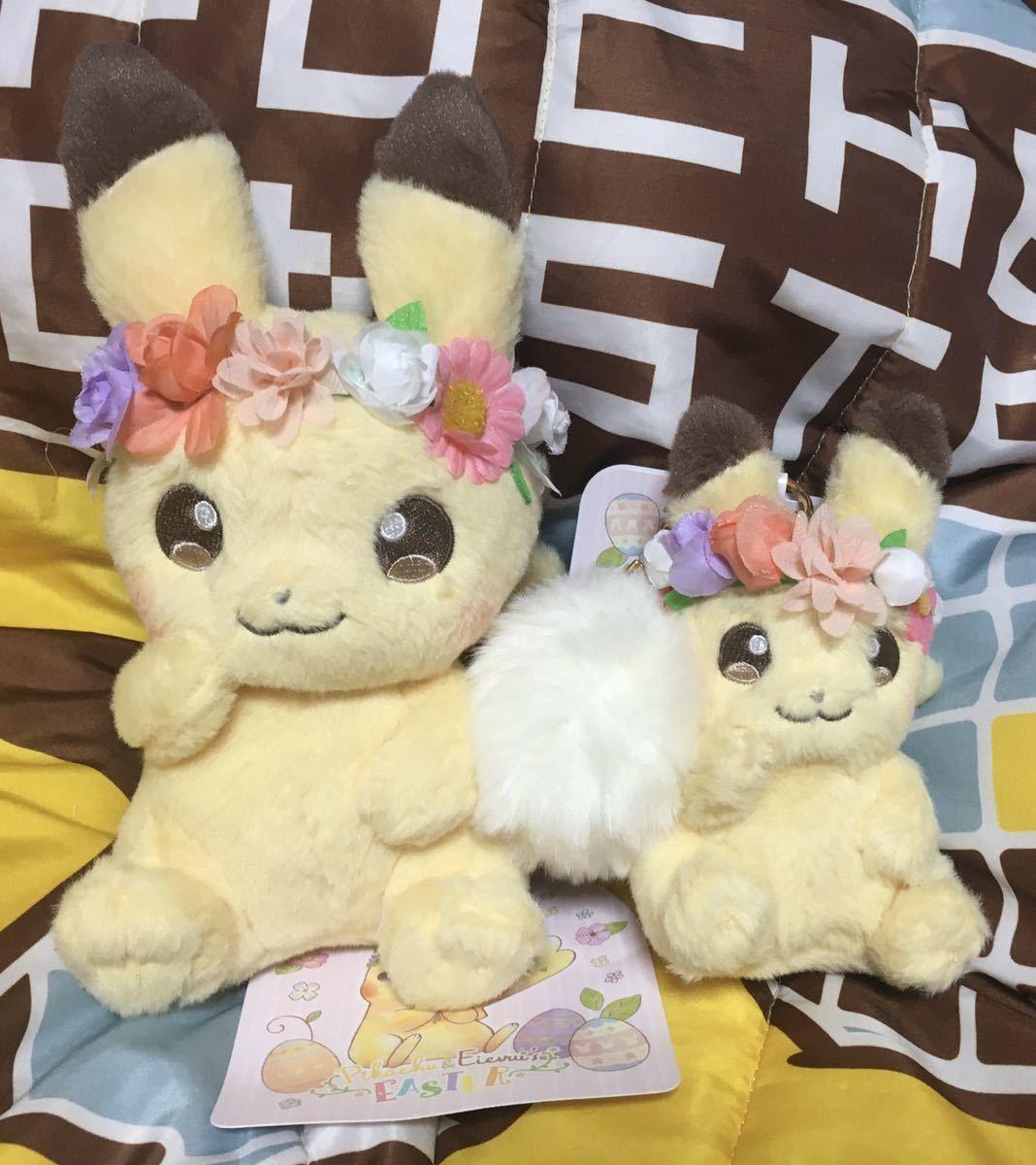 ポケットモンスター ぬいぐるみ チャーム付きマスコット Pikachu&Eievui's Easter ピカチュウ セット イースター ポケモンセンター限定_画像1