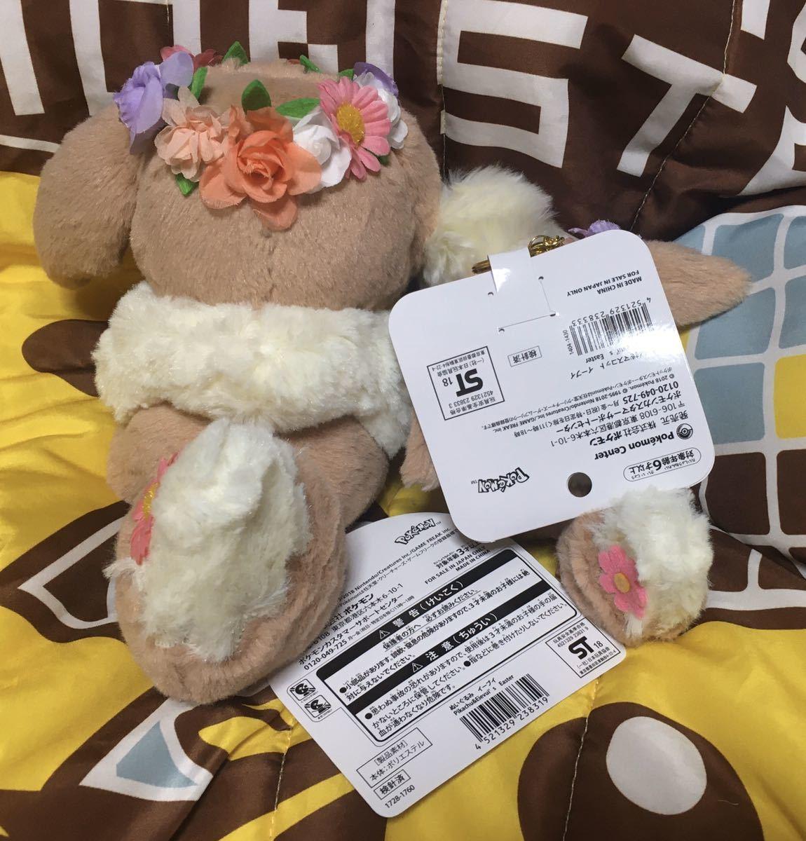 ポケットモンスター ぬいぐるみ チャーム付きマスコット Pikachu&Eievui's Easter イーブイ セット イースター ポケモンセンター限定_画像2