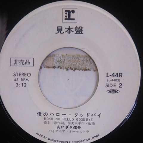 プロモ盤/あいざき進也/青春物語、僕のハロー・グッドバイ《白ラベル・見本盤・非売品・EP・L-44R・1976.10》_画像6