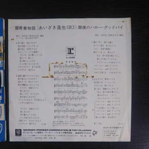 プロモ盤/あいざき進也/青春物語、僕のハロー・グッドバイ《白ラベル・見本盤・非売品・EP・L-44R・1976.10》_画像4