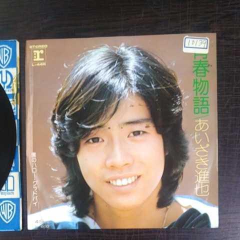プロモ盤/あいざき進也/青春物語、僕のハロー・グッドバイ《白ラベル・見本盤・非売品・EP・L-44R・1976.10》_画像1