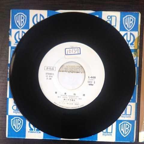 プロモ盤/あいざき進也/青春物語、僕のハロー・グッドバイ《白ラベル・見本盤・非売品・EP・L-44R・1976.10》_画像3