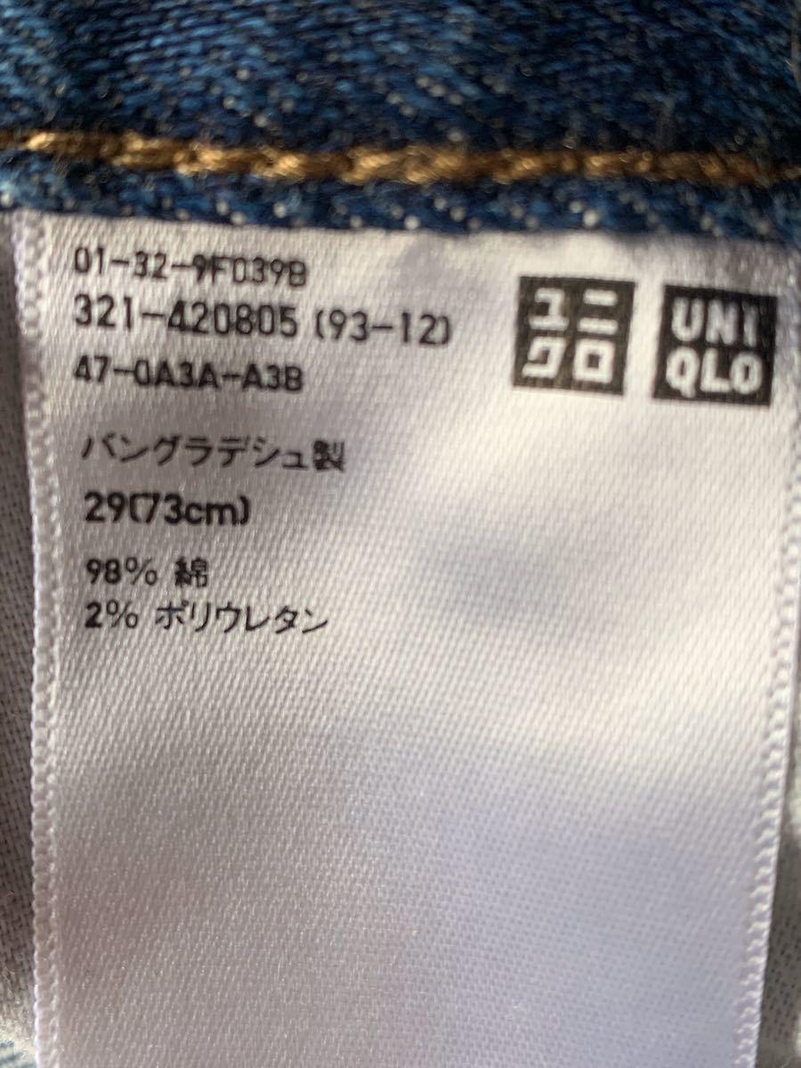 ダメージ加工 デニム ジーンズ ユニクロ【29インチ】