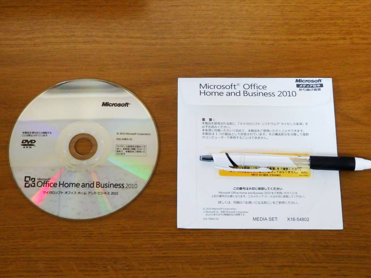 【国内正規品】 Microsoft Office Home and Business 2010(Word/Excel/Outlook/PowerPoint/OneNote)◆日本全国送料無料◆_画像1