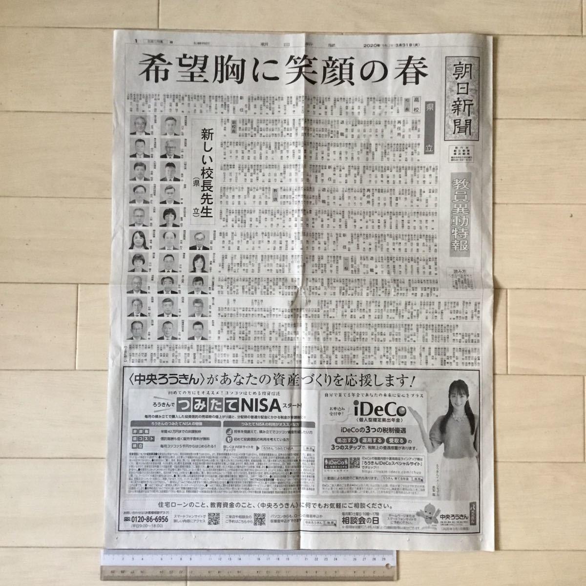 東京 都 教員 異動 2020
