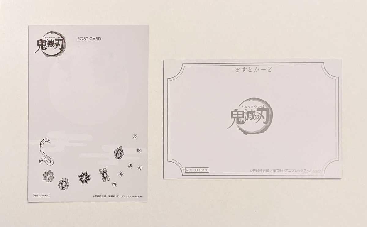 【非売品】 鬼滅の刃 TSUTAYA 限定 グラフアート 購入特典 ツタヤ 特典 全2種類 セット ポストカード フォトきゃら 柱 煉獄杏寿郎
