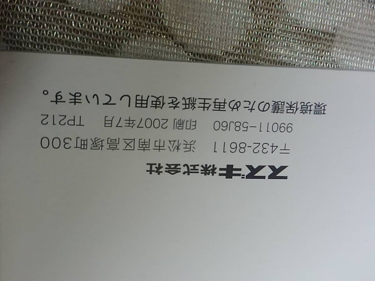 スズキ ワゴンR 取扱説明書 2007年 送料全国370円 土日配送可 部品番号 99011-58J60 管理 S-3469_画像4