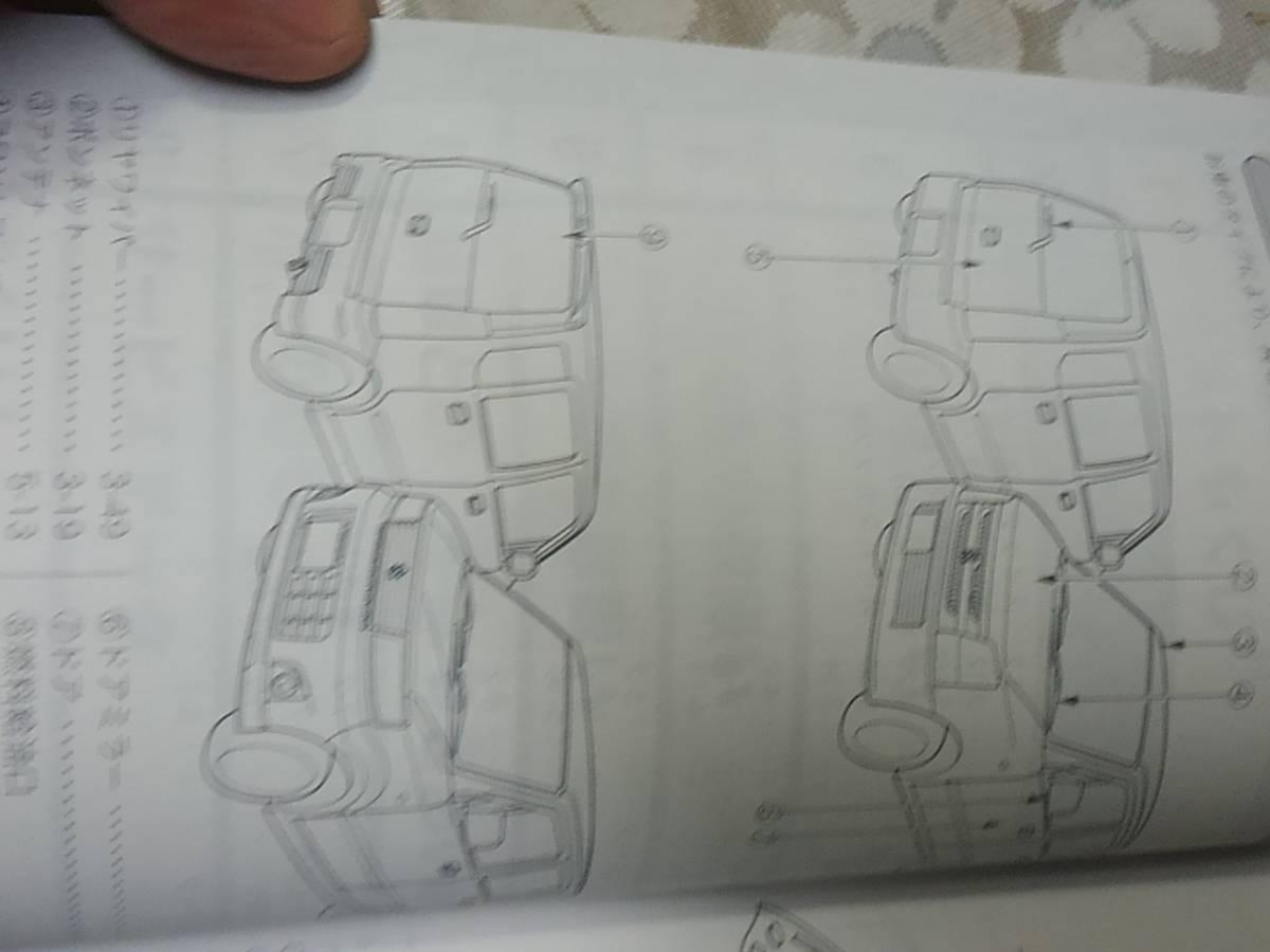 スズキ ワゴンR 取扱説明書 2007年 送料全国370円 土日配送可 部品番号 99011-58J60 管理 S-3469_画像6