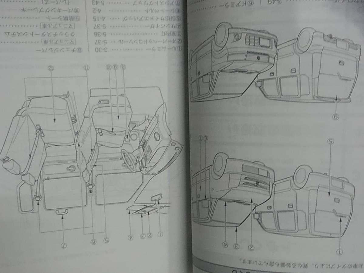 スズキ ワゴンR 取扱説明書 2007年 送料全国370円 土日配送可 部品番号 99011-58J60 管理 S-3469_画像7