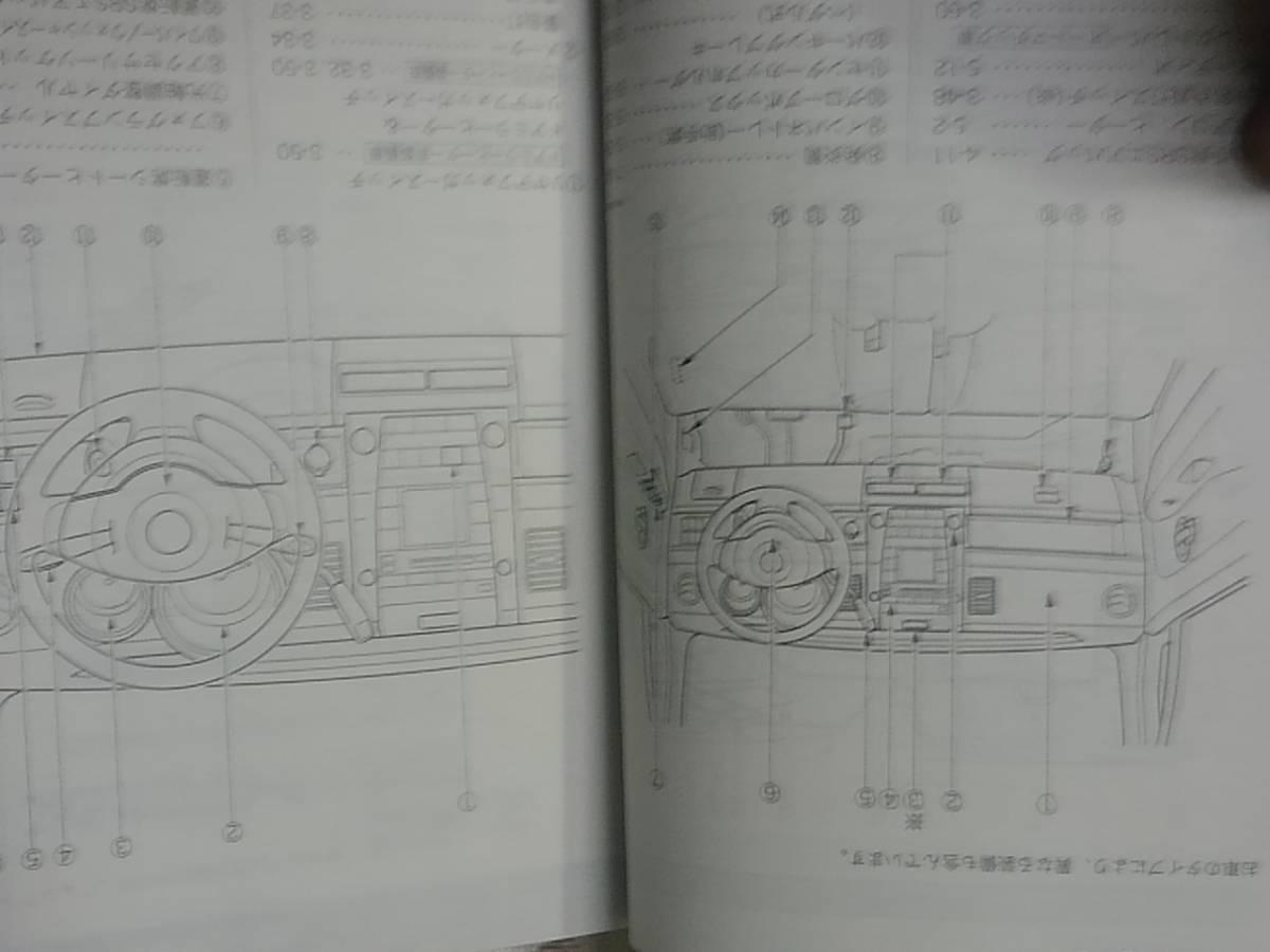 スズキ ワゴンR 取扱説明書 2007年 送料全国370円 土日配送可 部品番号 99011-58J60 管理 S-3469_画像8