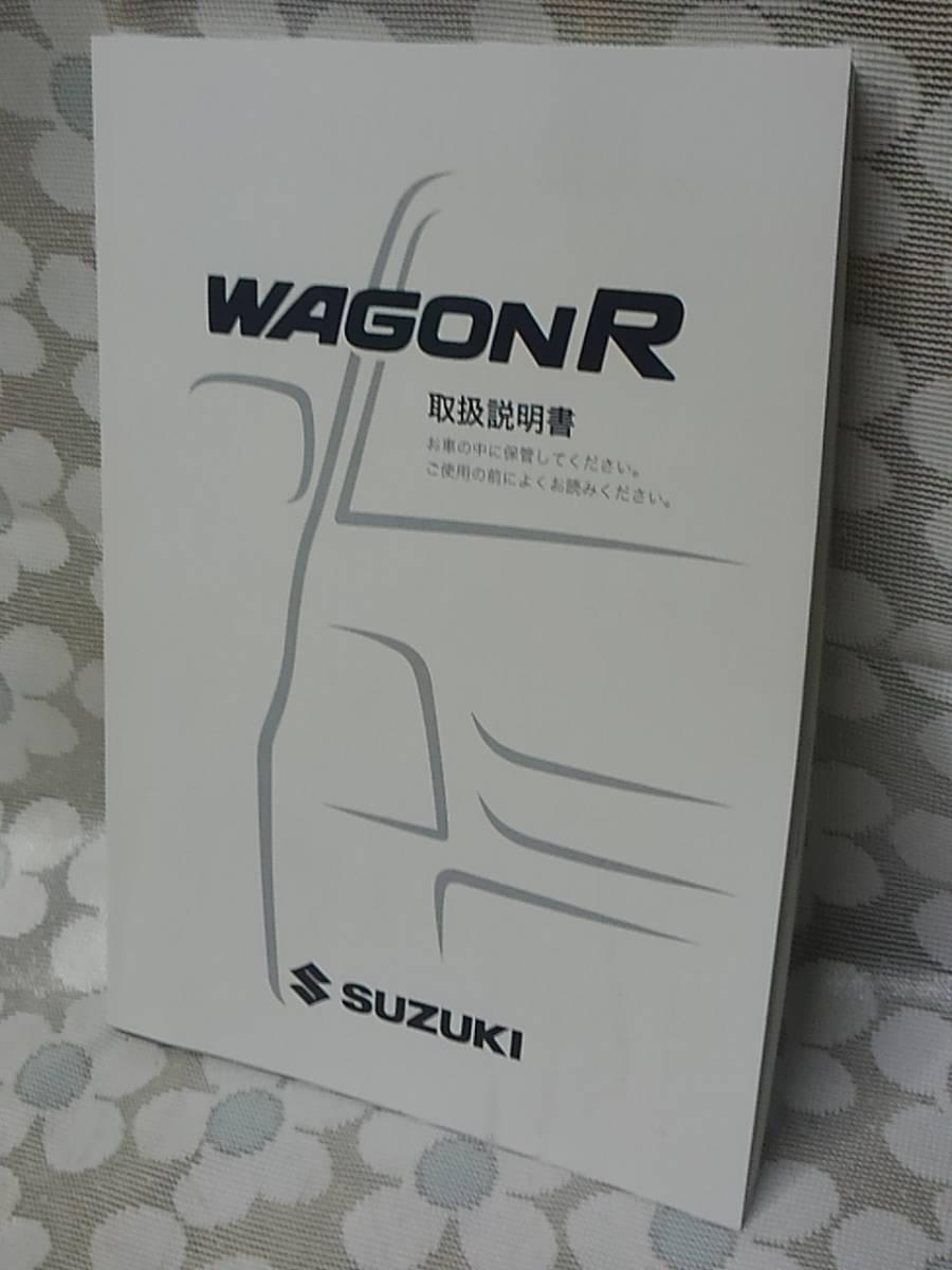 スズキ ワゴンR 取扱説明書 2007年 送料全国370円 土日配送可 部品番号 99011-58J60 管理 S-3469_画像1