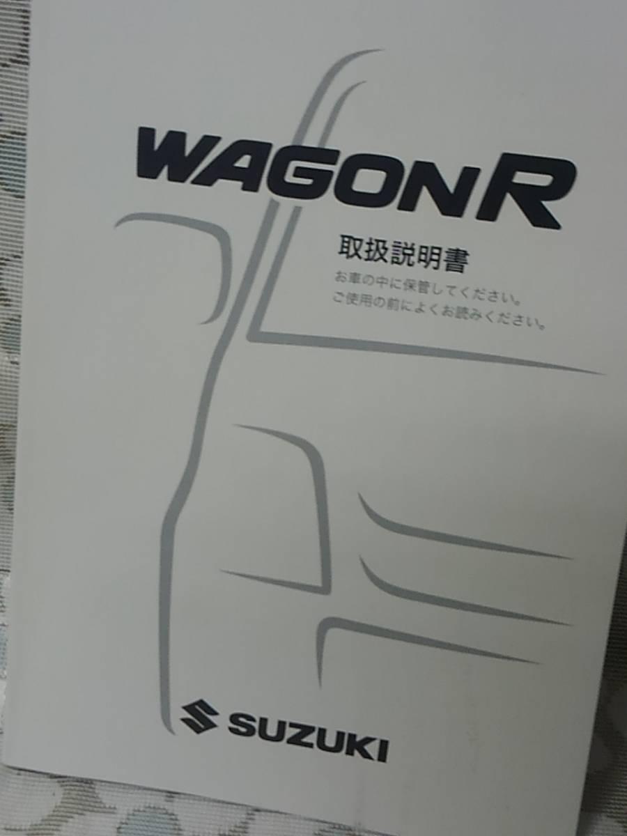 スズキ ワゴンR 取扱説明書 2007年 送料全国370円 土日配送可 部品番号 99011-58J60 管理 S-3469_画像2