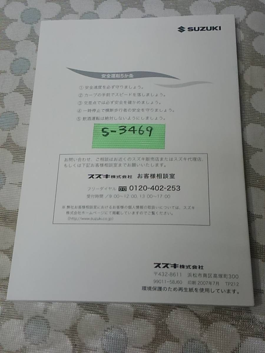 スズキ ワゴンR 取扱説明書 2007年 送料全国370円 土日配送可 部品番号 99011-58J60 管理 S-3469_画像5