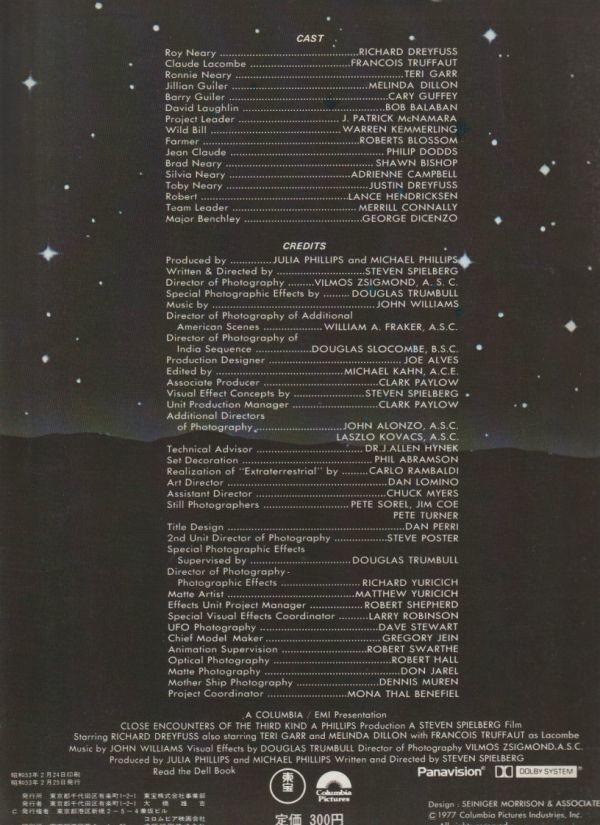 パンフ■1978年【未知との遭遇】[ B ランク ] 有楽座 館名入り スティーヴン・スピルバーグ リチャード・ドレイファス_画像3