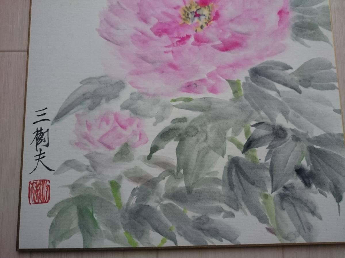 時代 古画 孤高の画家 三樹夫「椿」 肉筆水彩色紙画2枚(古筆 古美術 書画 書法 茶道具 茶掛 まくり)*A-833_画像6