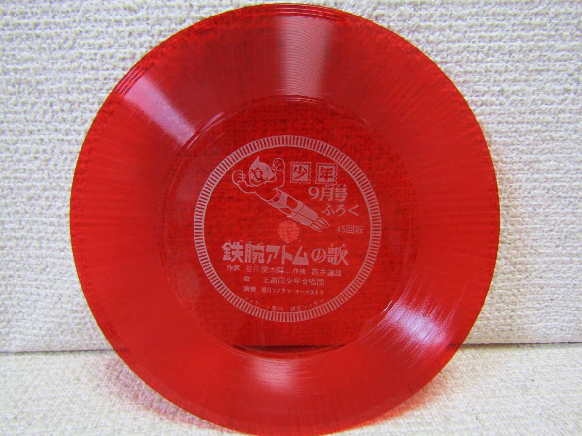 Tn328) ソノシート 少年9月号ふろく 鉄腕アトムの歌 シングルレコード_画像1