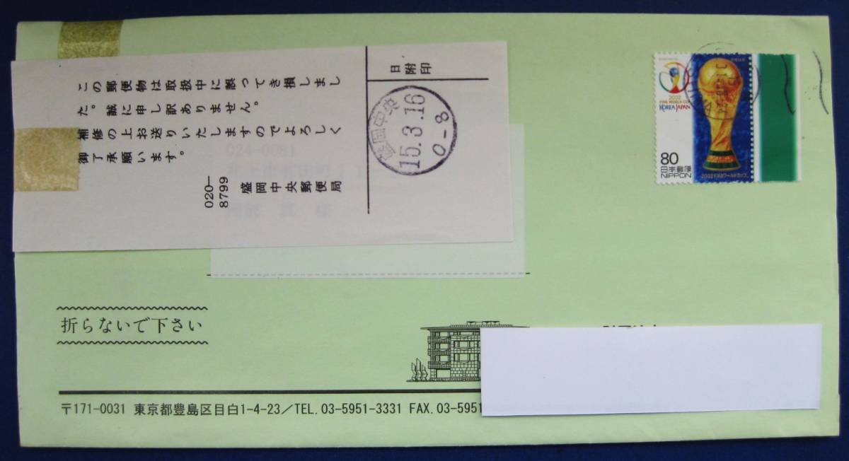 ★ 郵便局による補修 ★ 盛岡中央局付箋 15.3.16 ★_画像1