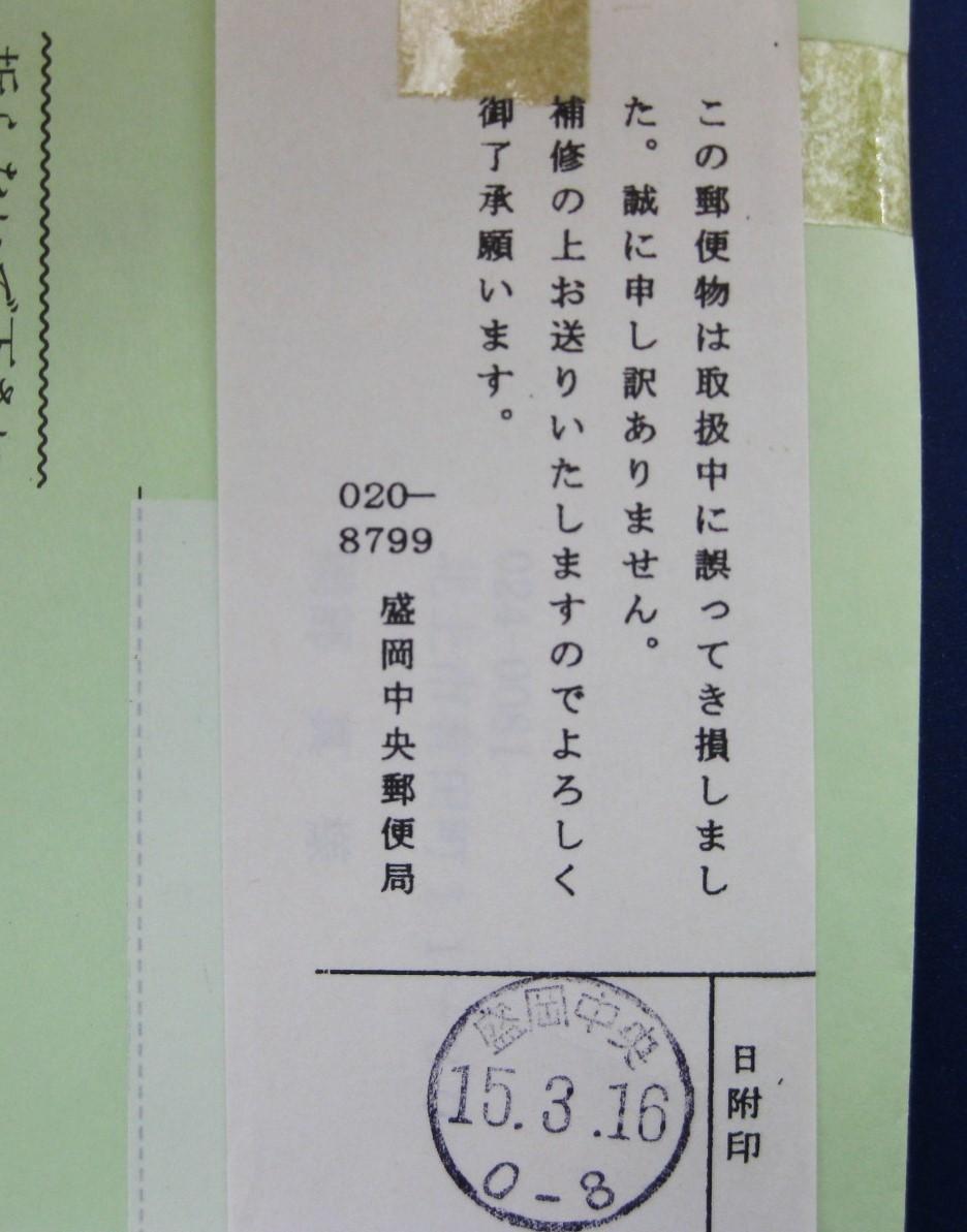★ 郵便局による補修 ★ 盛岡中央局付箋 15.3.16 ★_画像2