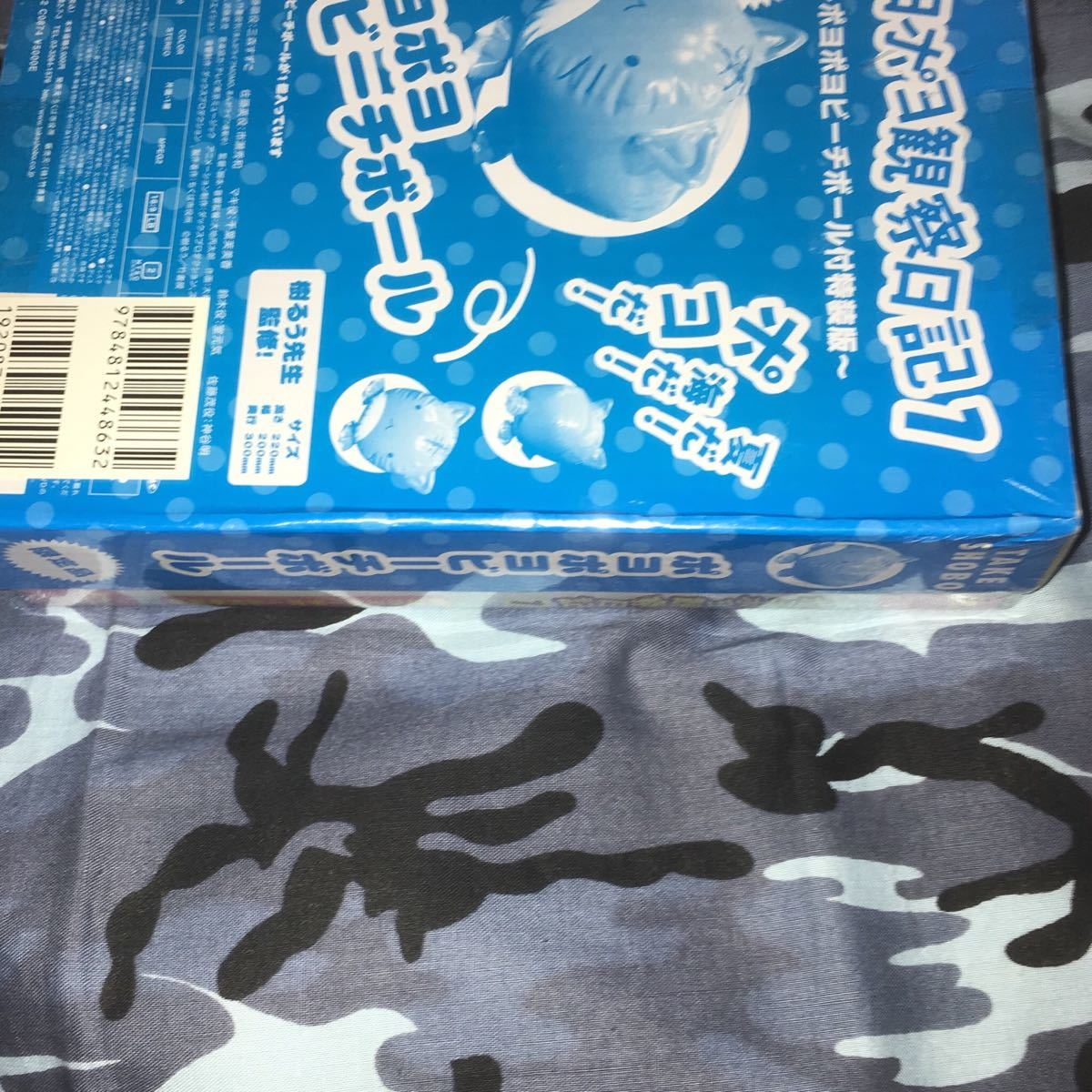 ポヨポヨ観察日記1 ポヨポヨビーチボール付特装版 DVD 未開封 匿名配送