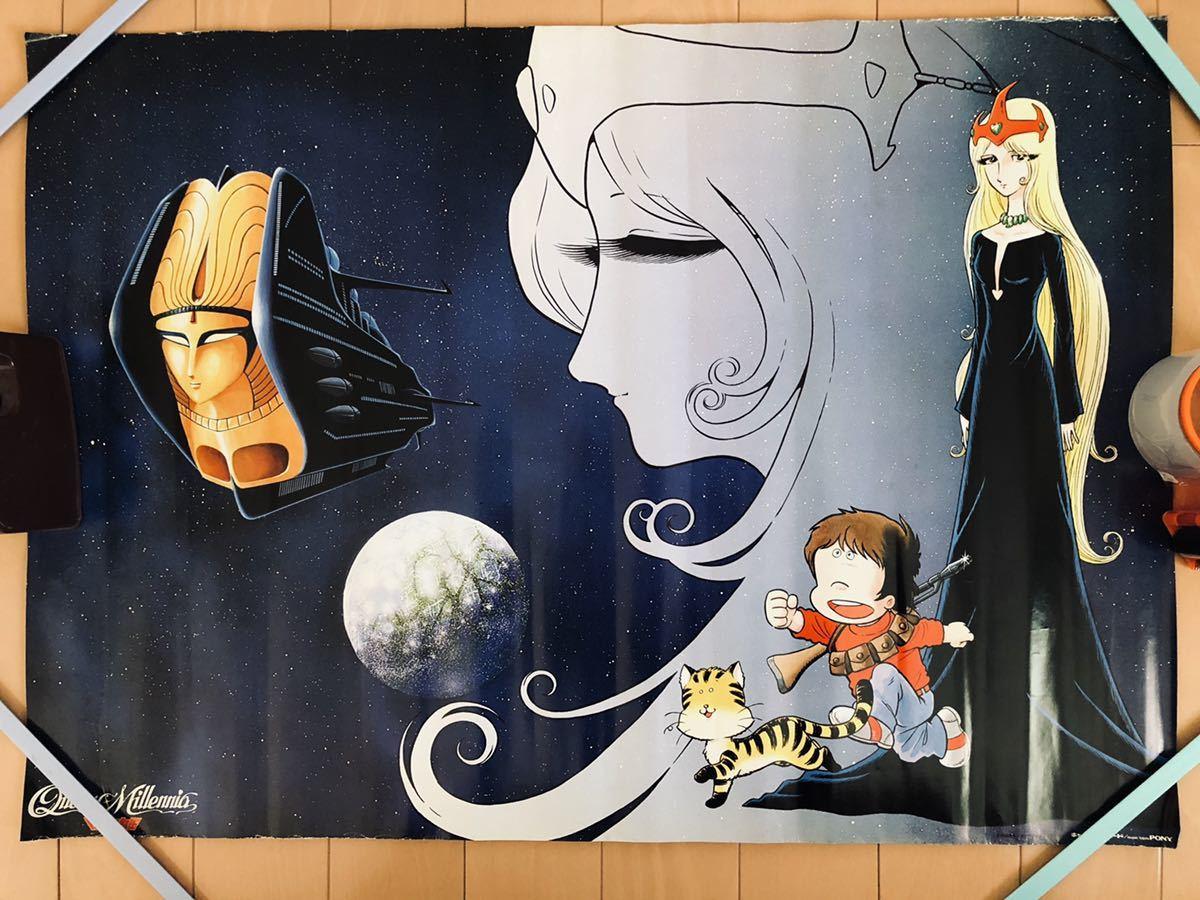松本零士 1000年女王 A1特大ポスター 4枚セット オマケポスター付き 雪野弥生 プロメシューム 銀河鉄道999 ハーロック メーテル 合計7枚_画像5