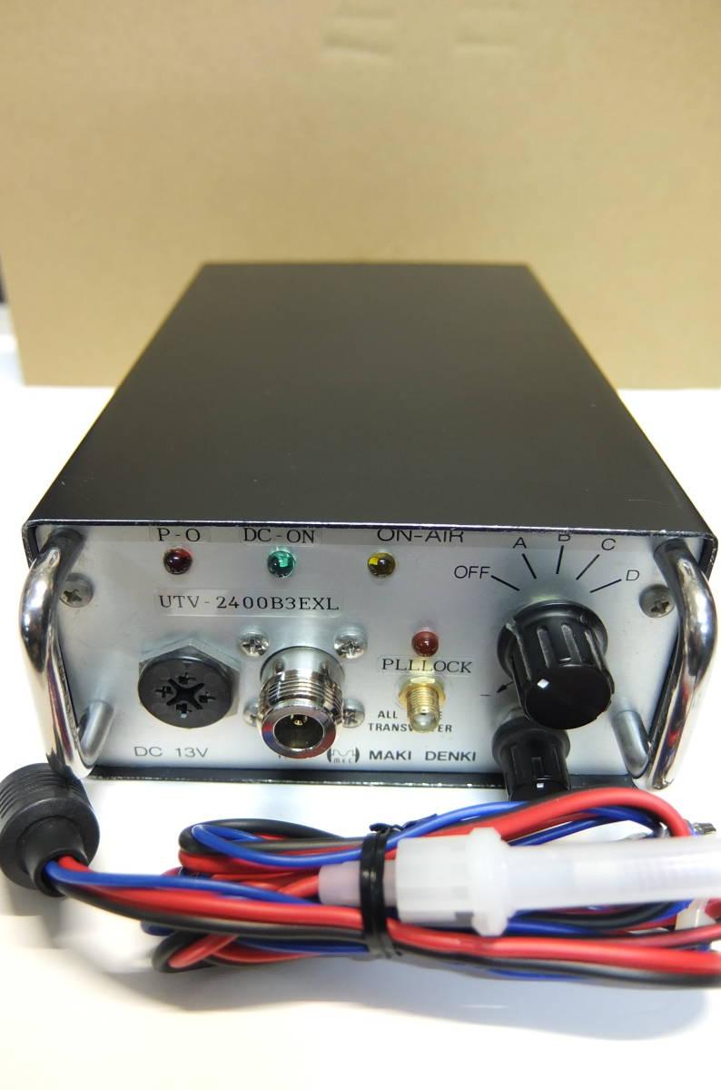 マキ電機 2400MHzトランスバーター UTV-2400B3EXL