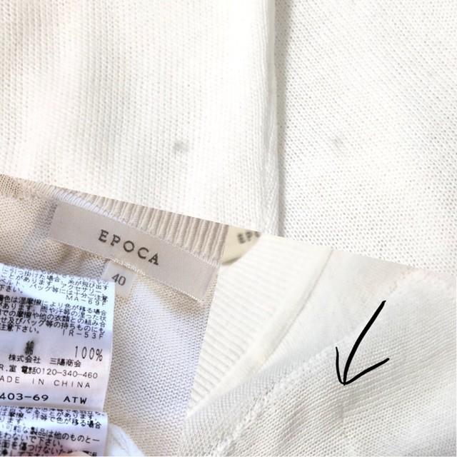 エポカ 世界最高級イタリア糸使用 4.4万 ロングカーディガン白40 日焼け 日除け_画像4