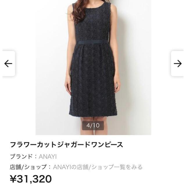 美品 アナイ フラワーカットジャガードワンピース36ネイビー_画像2