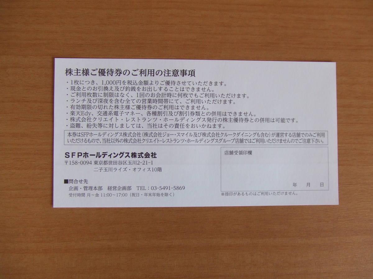 新品 SFPホールディングス 株主優待券 4000円分 送料84円 磯丸水産 鳥良 きづなすし 有効期限2020/5/31 _画像3