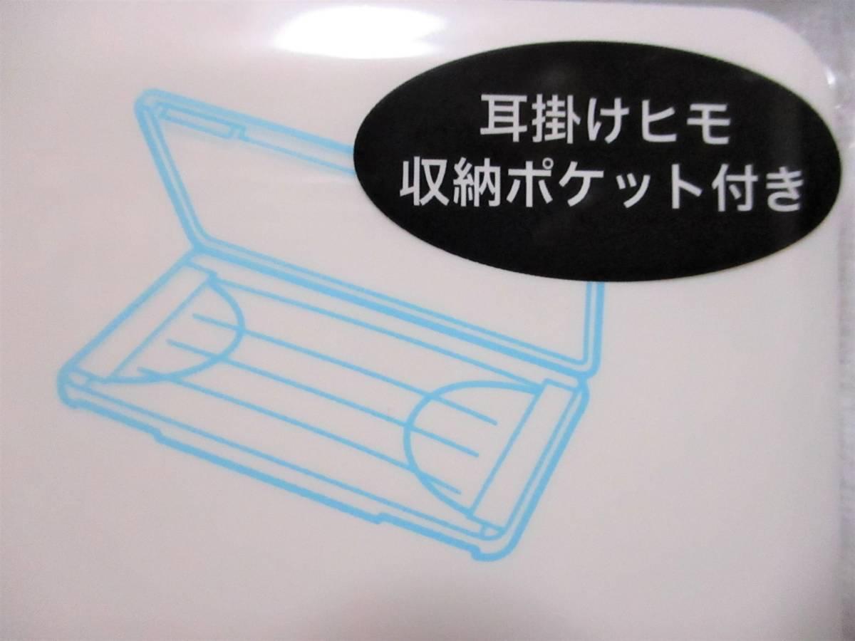 【 携帯用 マスクケース 】 日本製 新品 即決 保管 清潔 携帯 マスク ケース 白_画像2
