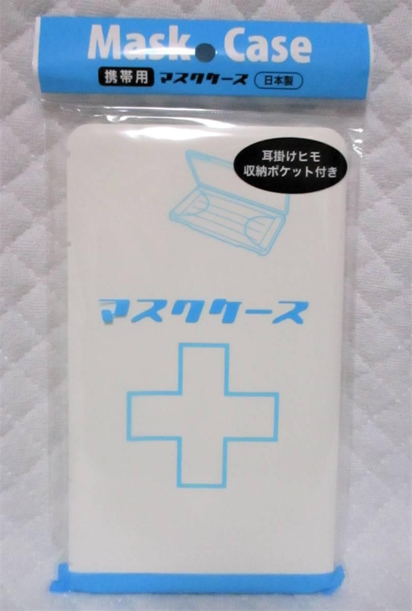 【 携帯用 マスクケース 】 日本製 新品 即決 保管 清潔 携帯 マスク ケース 白_画像1