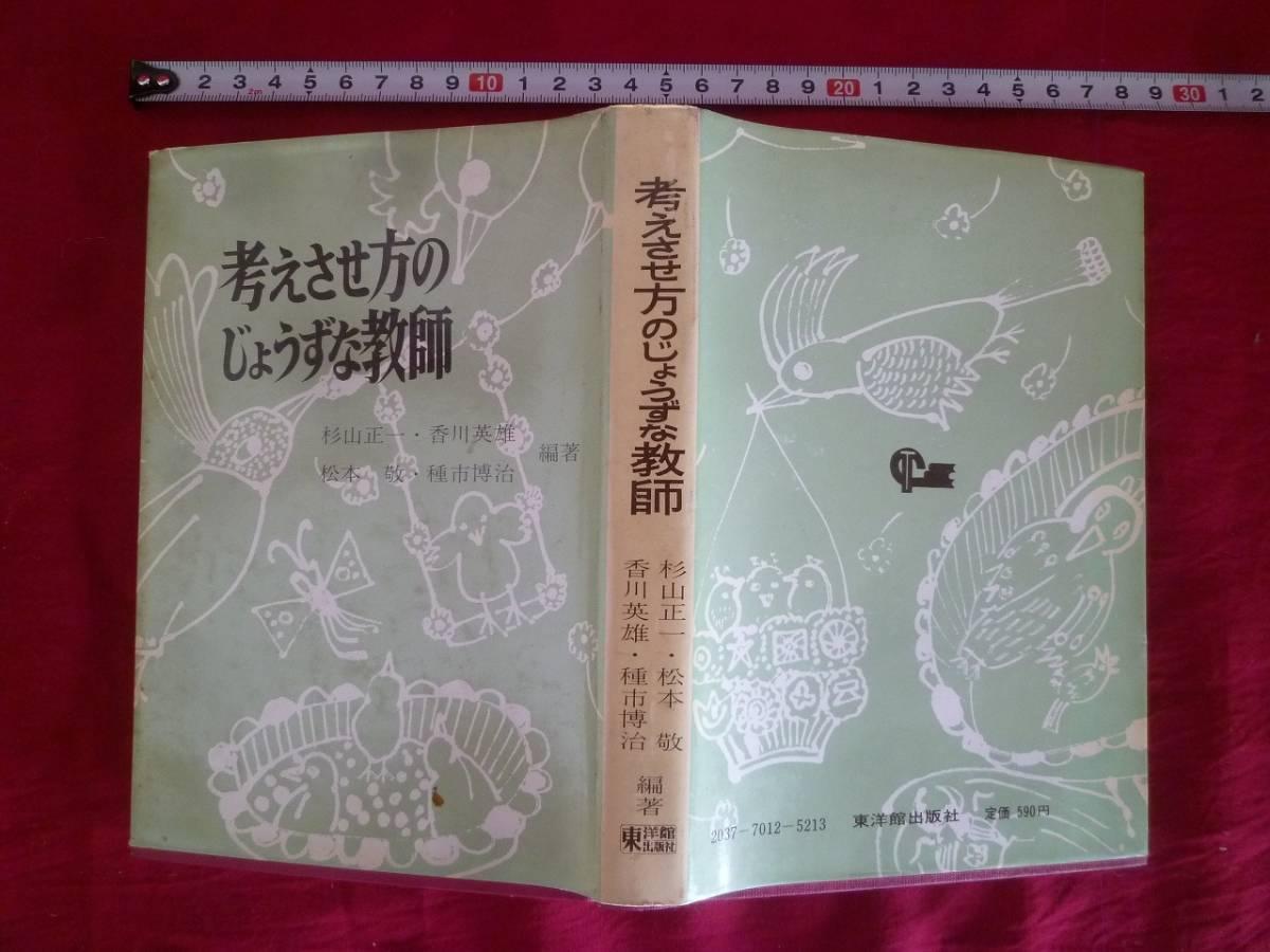 m☆ 考えさせ方の じょうずな教師 昭和46年10月15日7版発行 レトロ・アンティーク・コレクション  /ms17