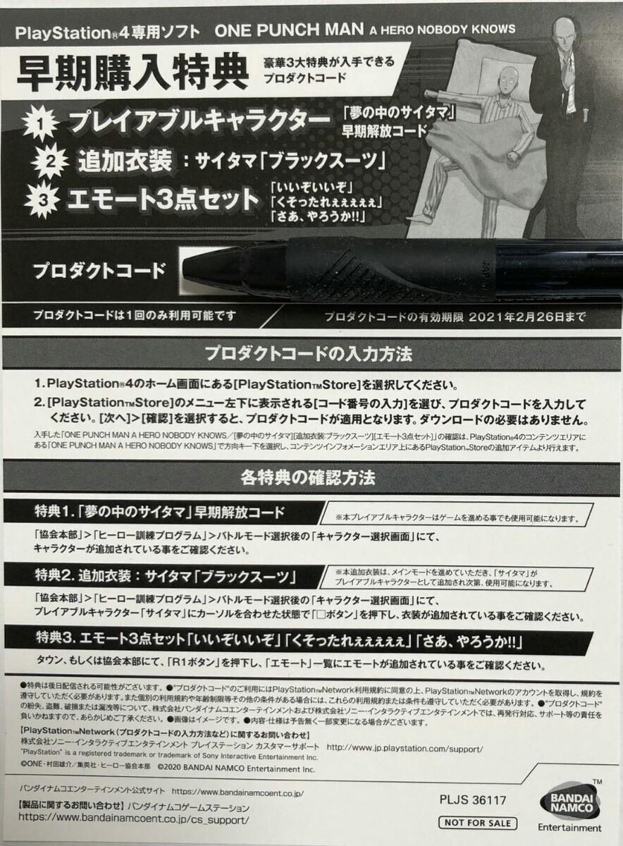 PS4 購入特典 ワンパンマン