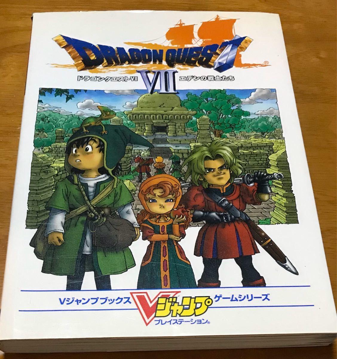 ゲーム攻略本 PS  ドラゴンクエストVII エデンの戦士たち