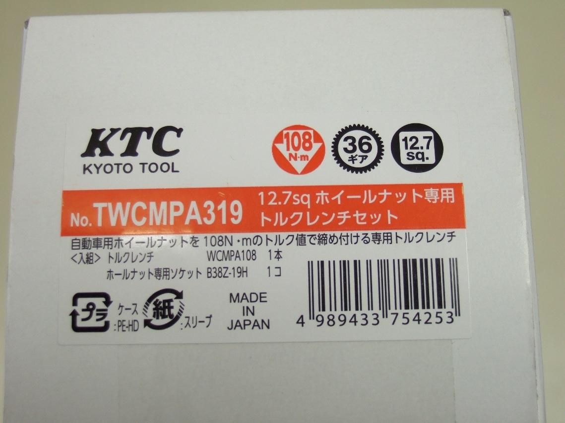 ★KTCホイールナットトルクレンチ・ホンダ・日産用★_画像2