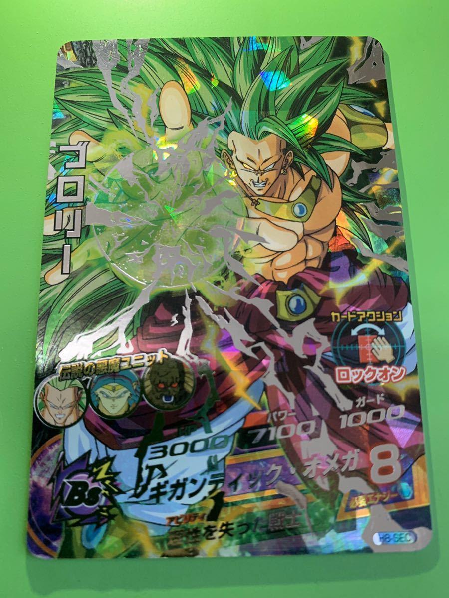 Dragon Ball Heroes Promo HUM4-21