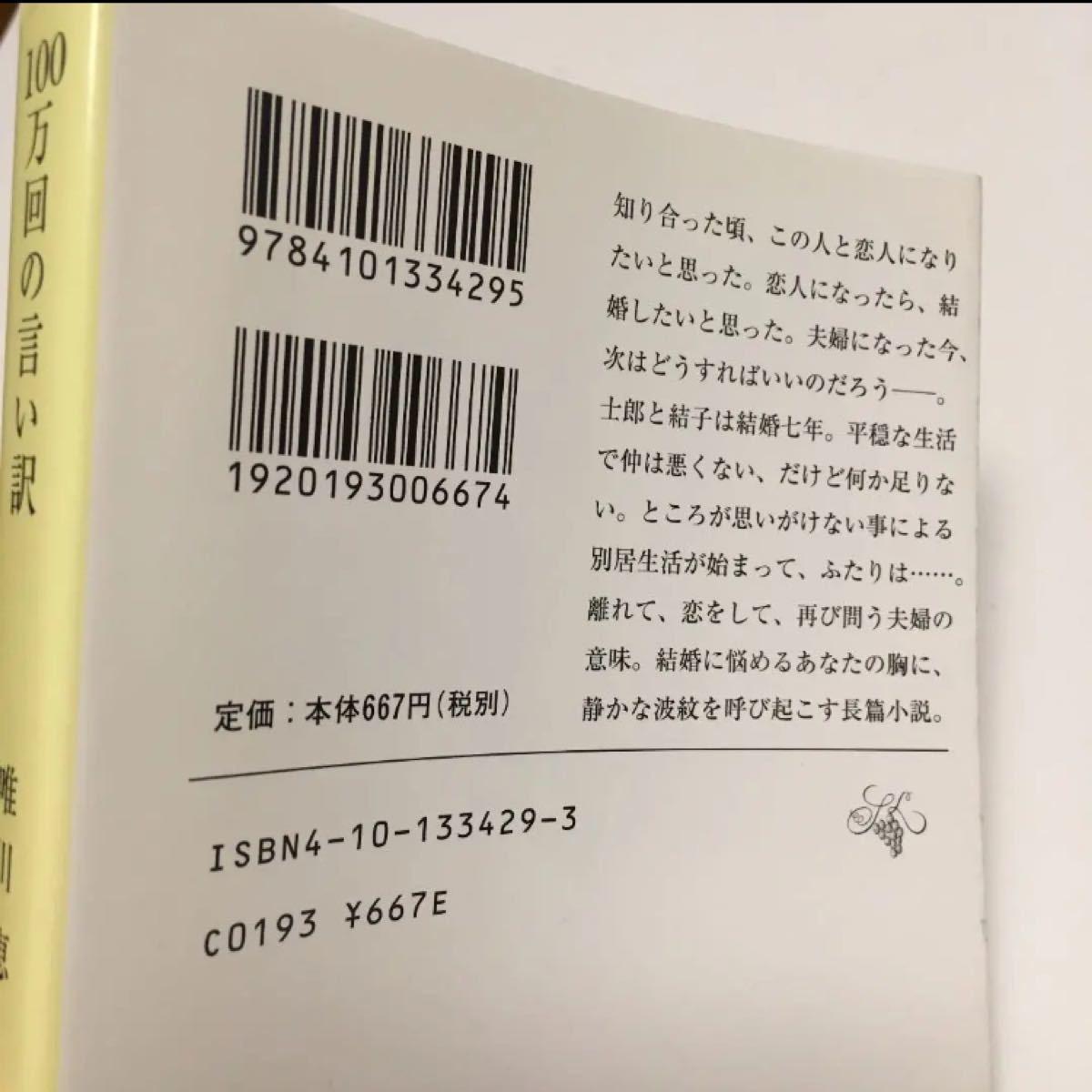 恋愛小説 まとめ売り 唯川恵 片山恭一 江國香織 林真理子 文庫本 小説 本