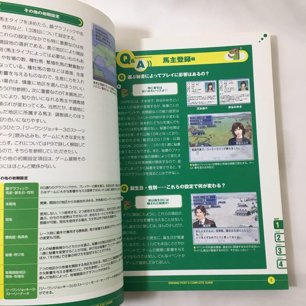 ウイニングポスト6 コンプリートガイド ノーギミック (編集), コーエー出版部 (編集) 2003/8/1  z-70